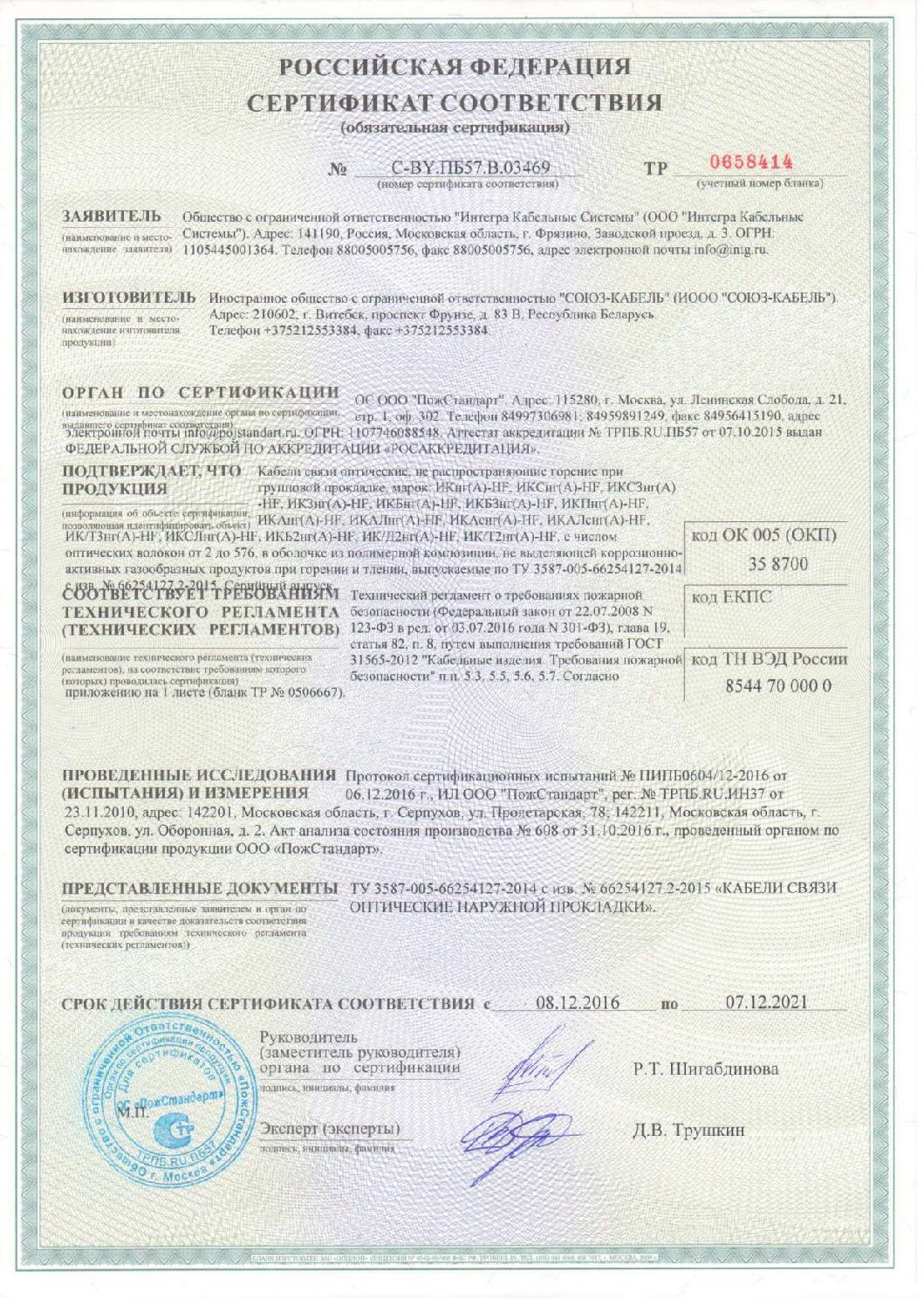 Fire safety certificate (fire resistant halogen-free when bunched cabling)