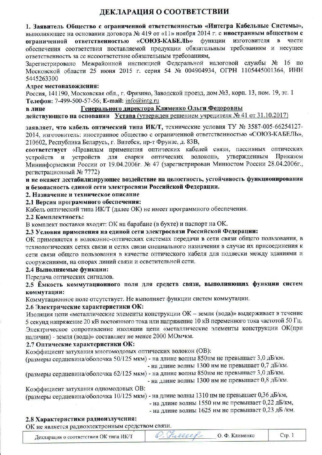 Declaration IK/T