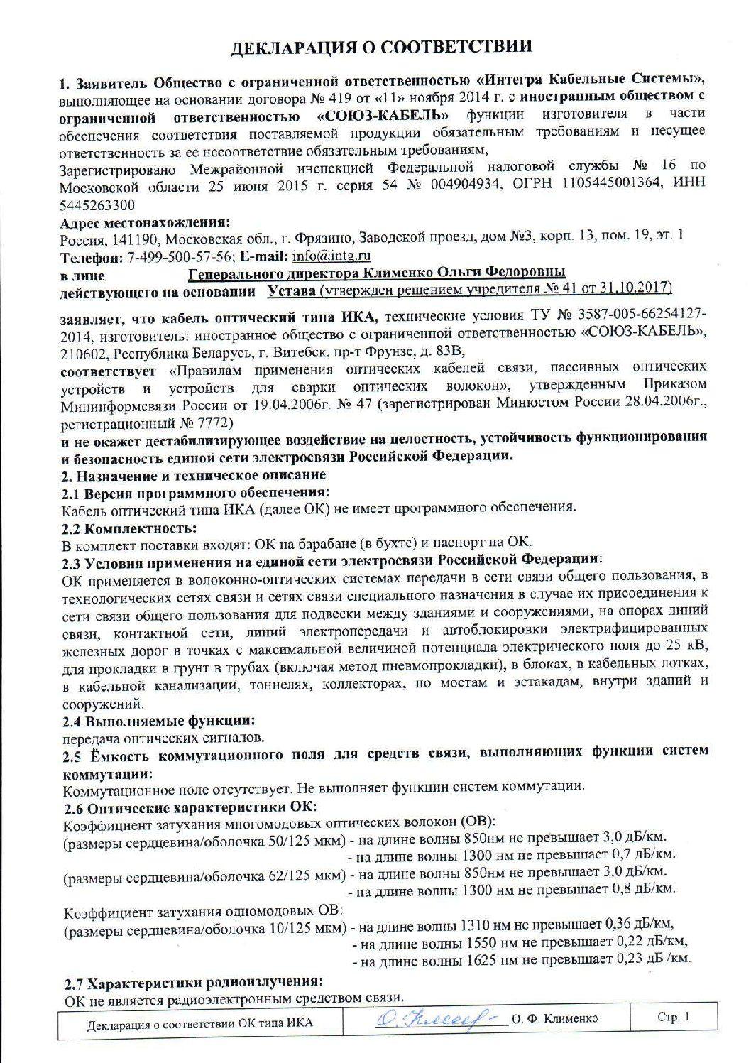 Declaration IKA