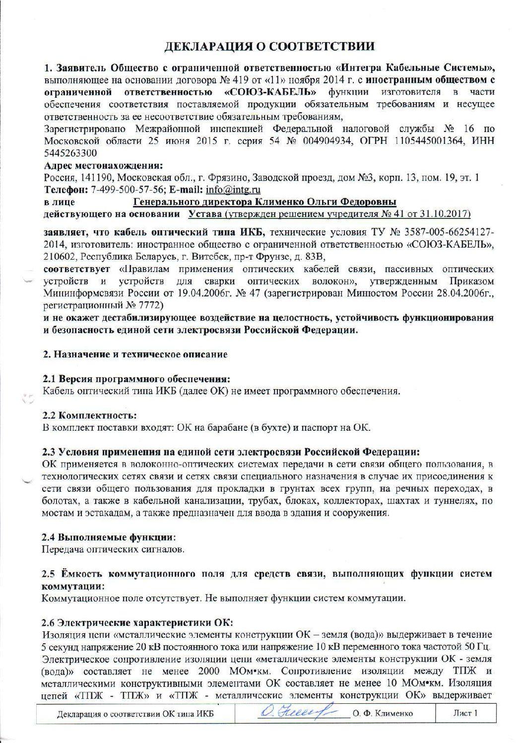Declaration IKB